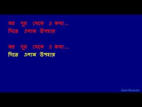 Bohu dur theke - Kishore Kumar Bangla Karaoke with Lyrics