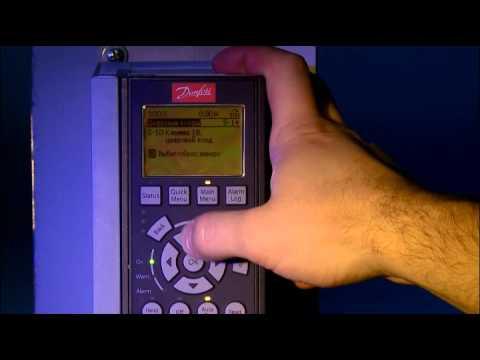 """Цифровые входы преобразователя частоты """"Данфосс"""" VLT HVAC Drive FC 102"""