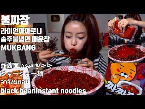 송주불짜장(짜짜로니) 먹방 MUKBANG blackbean instant noodles 炸酱面 ジャージャー麺جاجانغ ميون จาจังมยอน