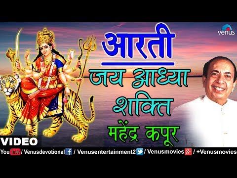 Mahendra Kapoor - Jai Aadhya Shakti - Aarti (Aarti Ane Garba...