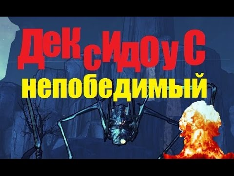 РЕЙД ПО ДЕКСИДОУСУ НЕПОБЕДИМОМУ !