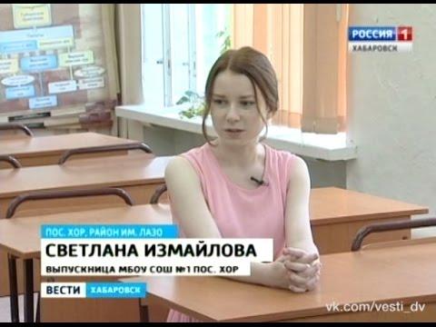 Вести-Хабаровск. 398 баллов по ЕГЭ