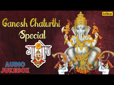 Ganesh Chaturthi (गणेश चतुर्थी) Special || Marathi Devotional Songs || Audio Jukebox video