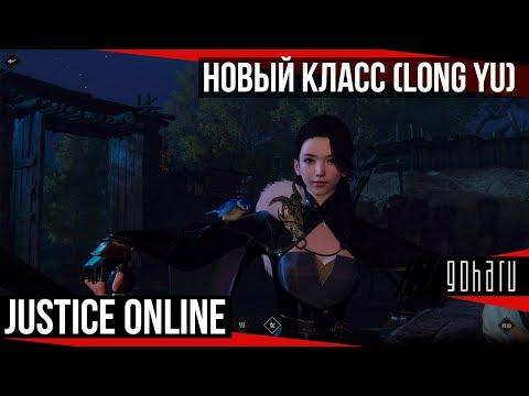 Justice Online (Treacherous Waters) - новый класс 龙吟 (Long Yu)
