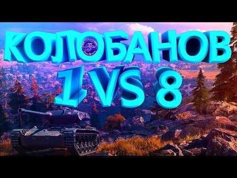 ELC EVEN 90 КОЛОБАНОВ ОДИН ПРОТИВ ВОСЬМИ