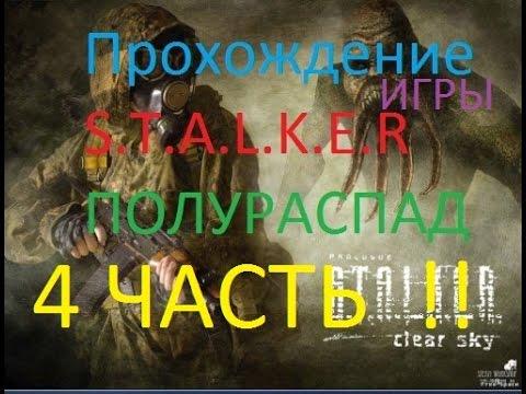 ПРОХОЖДЕНИЕ ИГРЫ - С.Т.А.Л.К.Е.Р. - ПОЛУРАСПАД 4-Я ЧАСТЬ