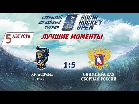 Сочи 1:5 Олимпийская сборная России - Лучшие моменты (5 августа 2017)/Sochi 1:5 Russia - highlights
