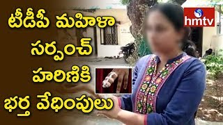 TelaproluTDP Woman Sarpanch Lodges Complaint On Husband | Gannavaram  | hmtv