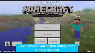 Minecraft 0 15 0 как играть по сети