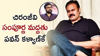 Naga Babu Reveals Chiranjeevi Support to Pawan Kalyan | Naga Babu Latest Interview |Telugu FilmNagar