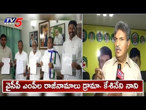 TDP MP Kesineni Nani On YCP MP's Resignation | TV5 News