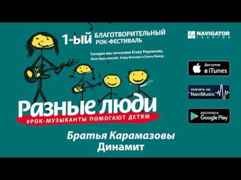 """Братья Карамазовы - Динамит (Фестиваль """"Разные Люди"""" Аудио)"""