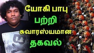யோகி பாபு பற்றி சுவாரஸ்யமான தகவல் | Tamil Cinema News | Kollywood News | Latest Seithigal