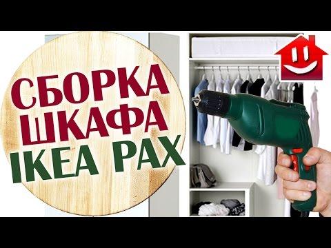 СОБИРАЕМ ШКАФ IKEA PAX СВОИМИ РУКАМИ : Domovenok