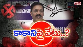 Kakani Govardhan Reddy To be Out From YSRCP..? | Back Door Politics