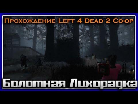 Прохождение Left 4 Dead 2 Co-op. Болотная Лихорадка