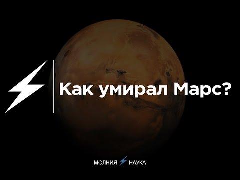 Как умирал Марс?
