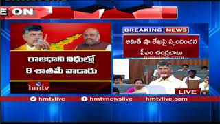 CM Chandrababu Responds On Amit Shah Letter In AP Assembly  | hmtv