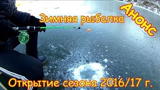 Announcement. Winter fishing 2016/17, the first ice. Fishing season is open from ice!