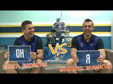 "Павел Падакин VS Михаил Мамкин - в битве ""Я vs ОН"""