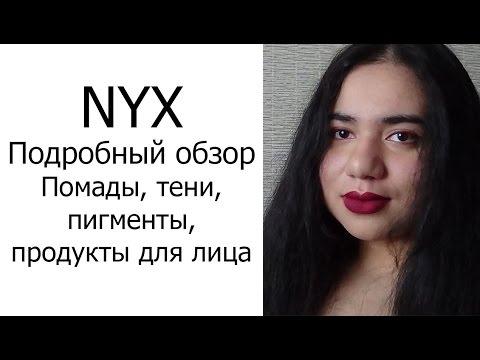 ПОДРОБНЫЙ обзор косметики NYX (Помады, тени, средства для лица)