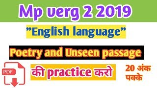 Mp verg 2 2019 || english language || poetry and  unseen passage se questions