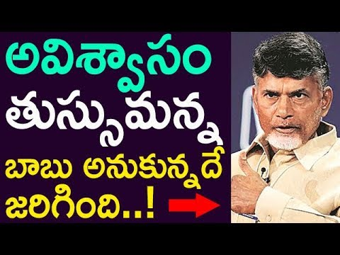 No Confidence Motion Failed But Babu Won ! See How ? || Taja30