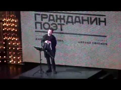 Гражданин Поэт и Глеб Самойлов. Москва, 5.03.2012