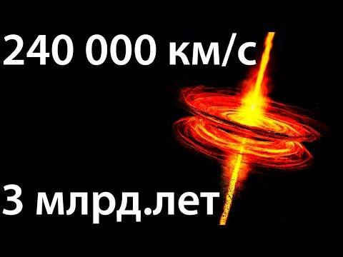 КВАЗАР - самый опасный объект во вселенной