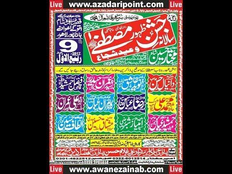 Live Jashan 9 Rabiawal 2017 Batapur Lahore