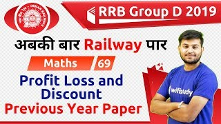 12:30 PM - RRB Group D 2019 | Maths by Sahil Sir | Profit Loss and Discount (PYP)