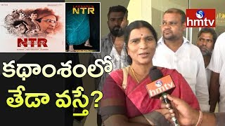 Lakshmi Parvathi Face to Face Over  Lakshmi`s NTR  and NTR's Biopic Movies | hmtv