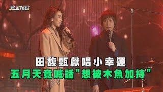 田馥甄獻唱小幸運 五月天喊話想被木魚加持