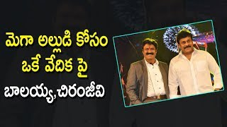 Megastar Chiru And Balayya Joins Together Vijetha Pre Release Function | Latest Cinema News