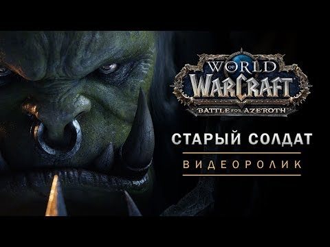 Ролик World of Warcraft: «Старый солдат»