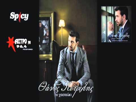 -   | Thanos Petrelis - to xastouki (NEO 2013) HQ