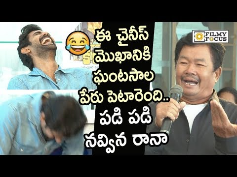 Rana Daggubati Hilarious Fun with Appa Rao as Ghantasala in C/o Kancharapalem Movie - Filmyfocus.com thumbnail