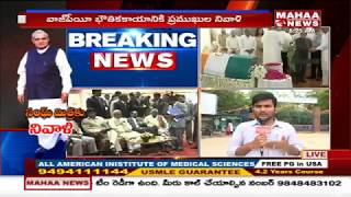 Public Emotional Reaction On  #AtalBihariVajpayee Death | MAHAA NEWS
