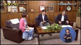 日本のデータ利活用拠点をめざして