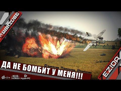 Да не бомбит у меня!!! | War Thunder
