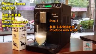 Philips Saeco HD8761 自動卡布奇諾示範Easy Cappuccino demo by 北級海咖啡 Arctic Coffee