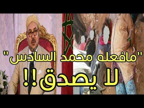 ما فعله الملك محمد السادس |لا يصدق شاهد قبل الحذف!!! #1
