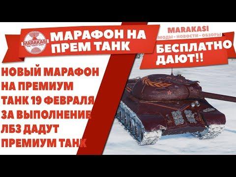 НОВЫЙ МАРАФОН НА ПРЕМИУМ ТАНК 19 ФЕВРАЛЯ WOT! ЗА ВЫПОЛНЕНИЕ ЛБЗ ДАДУТ ПРЕМИУМ ТАНК World of Tanks