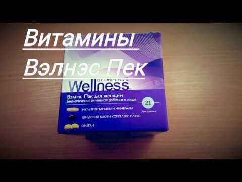 Велнес витамины для беременных 97