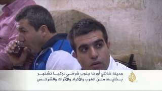 """الطرق الصوفية سر السلم الأهلي بمدينة """"شانلي أورفا"""" بتركيا"""
