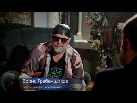 В программе «Простые вопросы»  поэт, музыкант, композитор Борис Гребенщиков