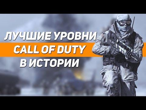 ТОП 10 Лучшие уровни в истории Call of Duty