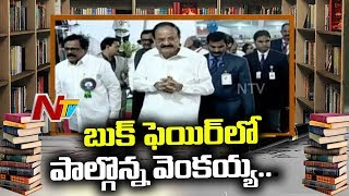 Vice President Venkaiah Naidu  Attends 32nd Hyderabad National Book Fair Celebrations | NTV