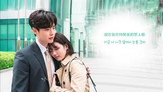 【中字】Lee Jong Suk (李鍾碩/이종석) - 到我身邊 / 내게 와/Come To Me (當你沉睡時/당신이 잠든 사이에 OST Part 9)