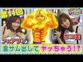 踊る!海ポコリン#11(スーパー海物語IN JAPAN 金富士)ポコ美&フェアリン